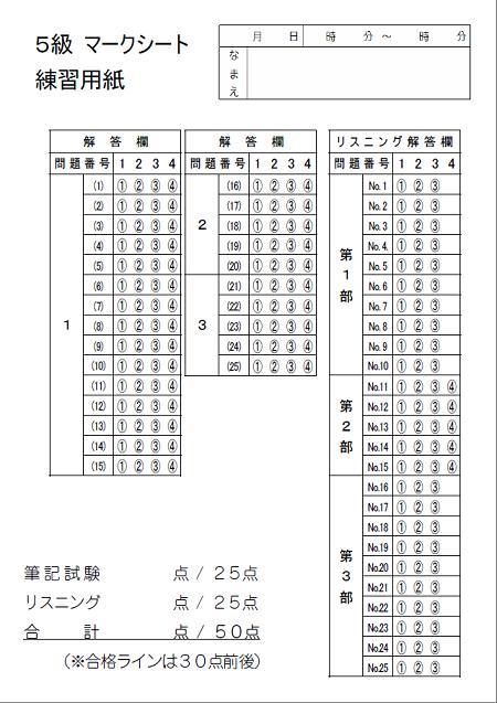 英検練習用マークシート(5級 ...